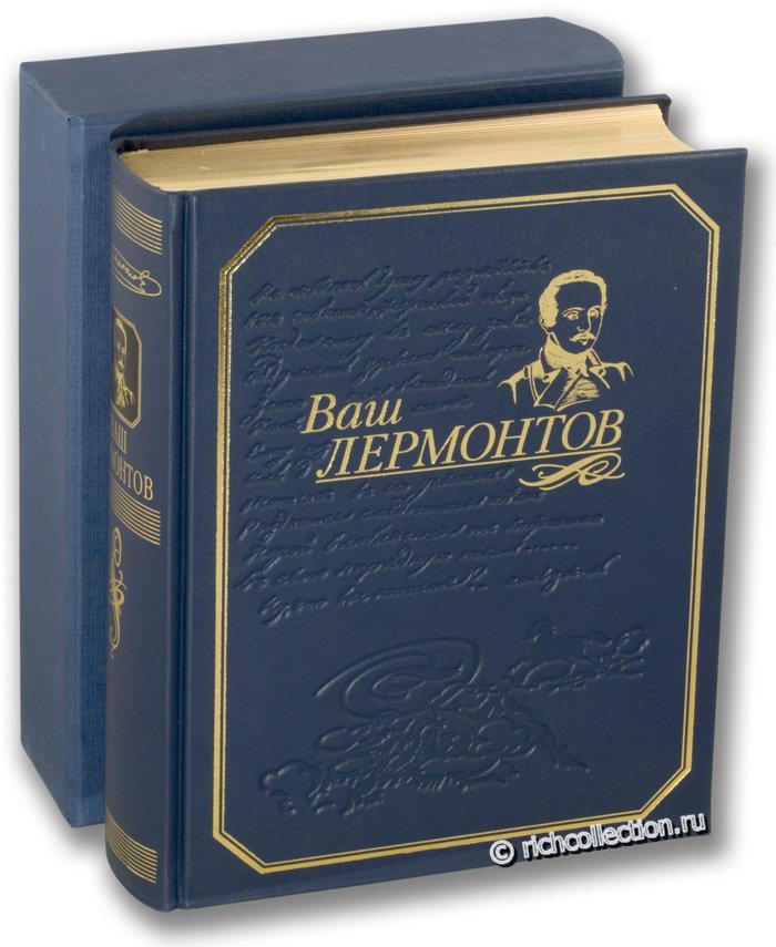 литература сочинения лермонтов