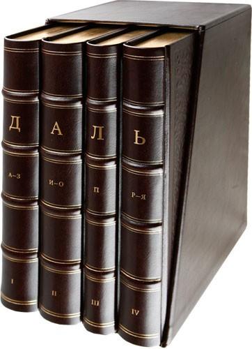 словарь даля скачать бесплатно без регистрации - фото 11