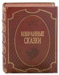 Салтыков-Щедрин. Избранные сказки