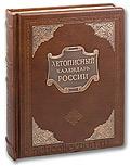 Летописный календарь России