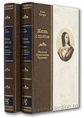 Жизнь с поэтом: Наталья Николаевна Пушкина. В двух томах