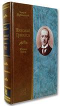 Николай Гумилев. Жизнь поэта