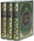 Десять лет спустя, или Виконт де Бражелон. В трех томах