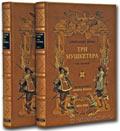 Три мушкетера. Роман в двух томах