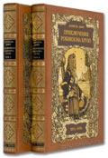 Приключения Робинзона Крузо. В двух томах + Карта