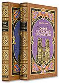 Собор Парижской Богоматери. Роман в двух томах