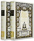 Гаргантюа и Пантагрюэль. Роман в пяти книгах. В двух томах