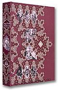 Рубайят. Омар Хайям и персидские поэты X-XVI веков