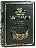 Биографии российских генералиссимусов и генерал-фельдмаршалов