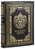 Геральдика России XVIII - начало XX века. Альбом.