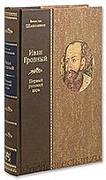 Иван Грозный Первый русский царь