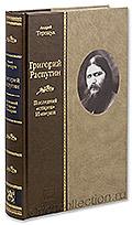 Григорий Распутин: Последний «старец» Империи
