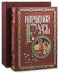 Народная Русь.Сказания, поверия, обычаи и пословицы русского народа