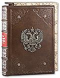 Портреты русских царей и императоров