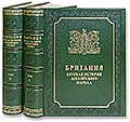 Британия. Краткая история английского народа. В 2 томах