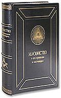 Масонство в его прошлом и настоящем. 2 тома в одной книге.
