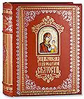 Энциклопедия православной святости. В 2 томах. В одной книге.