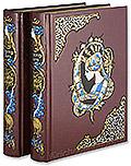 Собор Парижской Богоматери. В 2 томах