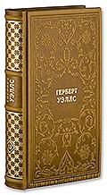 Уэллс Герберт. Собрание сочинений в 15 томах.