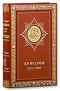Александр Ермолов. Алексей Петрович Ермолов.1777-1861.Биографический очерк