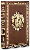 Наполеон. О войне и мире