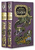 Полное собрание сказок в 2-х томах