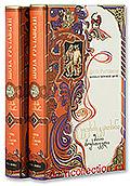 Витязь в тигровой шкуре: Поэма: В-х 2 книгах