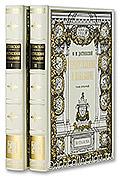 Преступление и наказание: В 2-х томах.