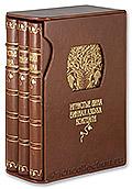Игристые вина. Винная азбука. Коктейли. Путеводитель. В 3 томах
