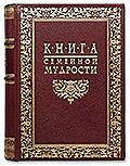 Книга семейной мудрости