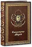 Императрица Мария. Историческое жизнеописание