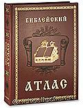 Библейский атлас. История и география библейских земель.