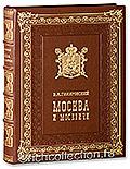 Дорогие подарочные книги