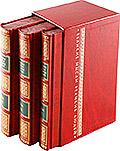 Великие мысли великих людей. Антология афоризма. В трех томах.