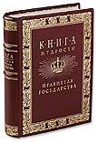 Книга мудрости Правителя государства
