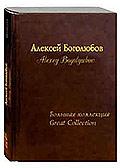 Алексей Боголюбов (подарочное издание)