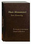 Иван Айвазовский (подарочное издание)