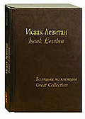 Исаак Левитан (подарочное издание)