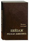 Пейзаж. Русская живопись. Большая коллекция (подарочное издание)