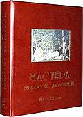 Мастера мировой живописи XIX-XX века (подарочное издание)