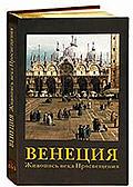 Венеция. Живопись эпохи Просвещения (подарочное издание)