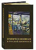 Импрессионизм в русской живописи (подарочное издание)