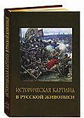 Историческая картина в русской живописи (подарочное издание)