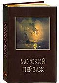 Морской пейзаж (подарочное издание)
