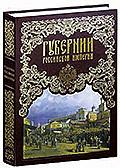 Губернии Российской империи (подарочное издание)