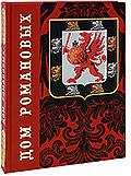 Дом Романовых (подарочное издание)