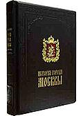 История города Москвы (подарочное издание)