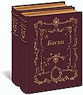 Басни (эксклюзивный подарочный комплект из 2-х книг)