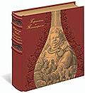 Гаргантюа и Пантагрюэль (эксклюзивное подарочное издание)