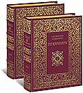 Декамерон. В 2-х томах (эксклюзивное подарочное издание)